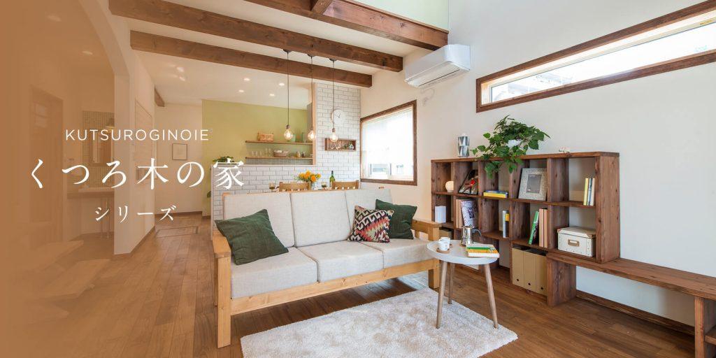 くつろ木の家シリーズ